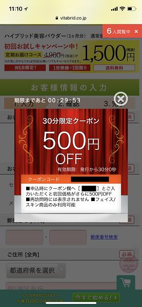 ビタブリッドCフェイスクーポンコード500円