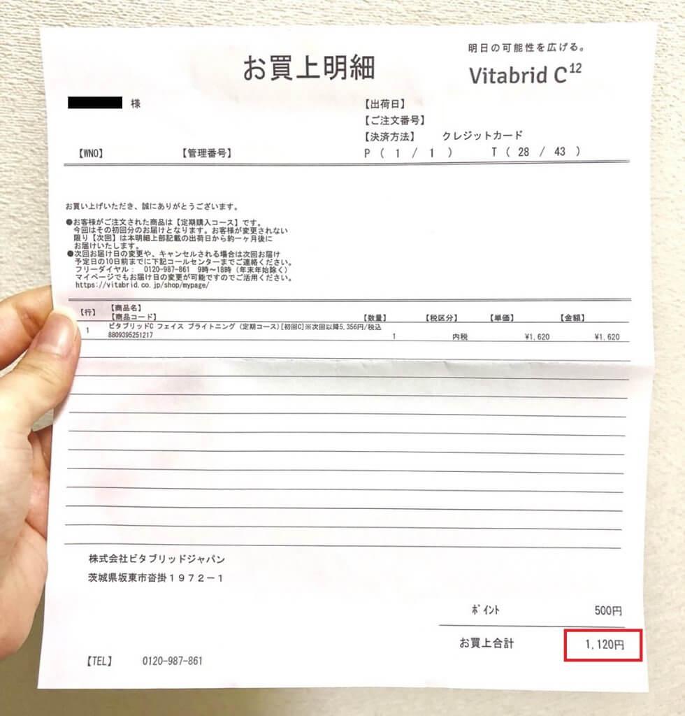 ビタブリッドCフェイス明細1120円