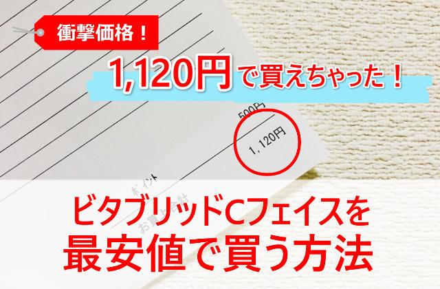 ビタブリッドC1120円