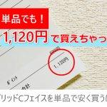 ビタブリッドCフェイス単品でも1120円で買えちゃった話