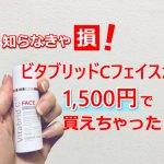 ビタブリッドCフェイス1,650円キャンペーンページはこちら