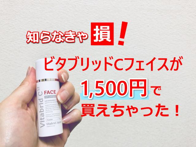 ビタブリッドCフェイス1500円i